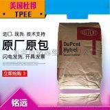 Hytrel 6356 DuPont 耐温变