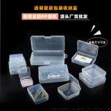 PP塑料方形小物件 U盘盒收纳盒 零件盒