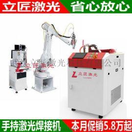 1500W激光焊接机 可以焊接铝合金 手持式操作