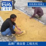 透水混凝土膠結劑C25C30透水地坪增強料