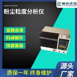 粉尘分散度测定仪 粉尘测定仪 粉尘粒度分布测定仪