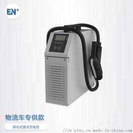 EN+驿普乐氏 电动汽车15-20KW移动式直流桩