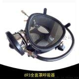 693全面罩呼吸器全面鏡 可配套幹式服溼式服使用