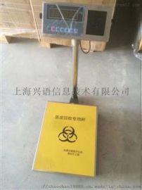 医疗垃圾运输车上用称重电子秤,折叠式医疗废物回收电子称
