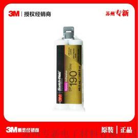 3mDP190 灰色柔性环氧双组份结构胶