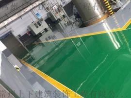 常州|江阴环氧地坪施工厂家直销 耐磨固化地坪施工