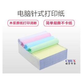 电脑联单印刷无碳复写电脑连续打印纸印刷定制