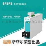 JD194-BS4U精度0.2級單相交流電壓變送器斯菲爾電量變送器直銷