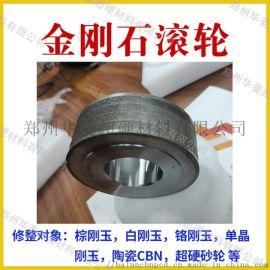 磨床装配金刚石滚轮HNT高品级滚轮耐磨寿命长