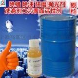 超聲波玻璃清洗劑原料   油酸酯EDO-86