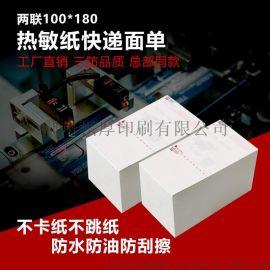 100*180两联快递电子面单三防热敏纸
