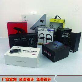 深圳厂家电子产品包装盒纸盒 耳机盒包装盒定制