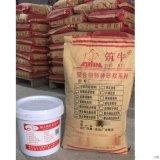南京修补砂浆-筑牛牌修补砂浆-聚合物修补砂浆价格