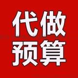 陝西代做工程預算公司-西安工程預算書表編制服務