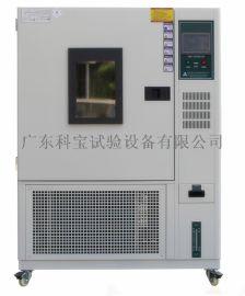 恒温恒湿箱 150L可程式恒温恒湿试验箱
