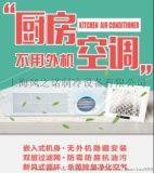 上海风之诺厨房吊顶防油烟空调一体机 无需外机