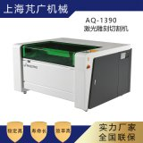 Q-1390 亚克力激光切割机,广告激光机