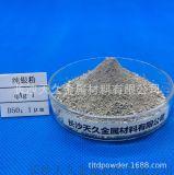 超细球形银粉 导电浆料 涂料 合金材料 冶金制品