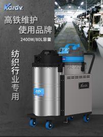 纺织厂纺纱厂车间用工业吸尘器凯德威DL-2078X