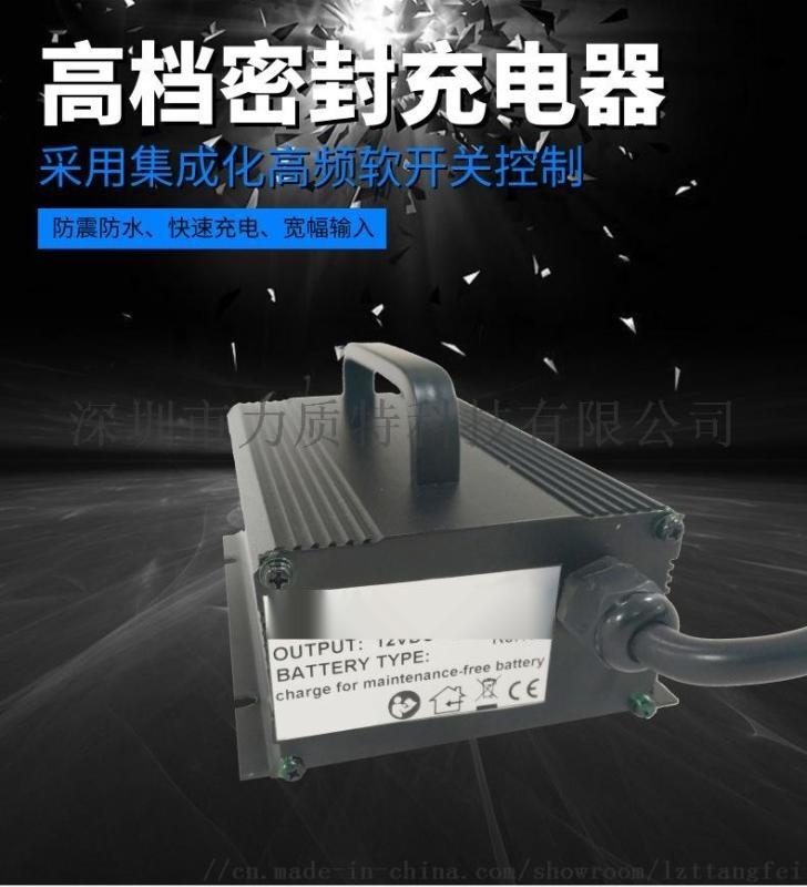 鋒電12V15A   12V16A充電器