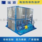 瑞源厂家定制直销90Kw防爆导热油电加热器