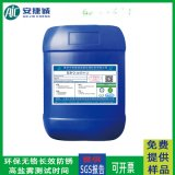 安捷诚铜材环保钝化液AJC7001
