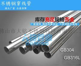 304不锈钢穿线管DN20*1.0