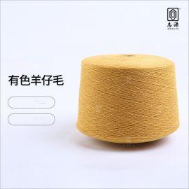 【志源】厂家直销毛感丰富80羊毛20尼龙有色羊仔毛 16支羊仔纱