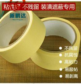 244黄色美纹纸 美纹纸 高温喷涂遮蔽纸胶带