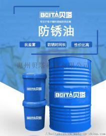 不鏽鋼用防鏽油選貝塔3年不生鏽質量有保障