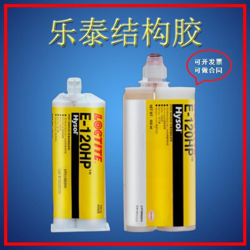 乐泰E-120HP高粘度高强度金属塑料陶瓷粘接胶水