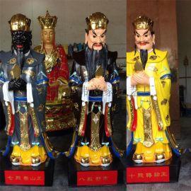 阎王殿佛像地府十王神像 十殿阎罗王酆都大帝佛像雕塑