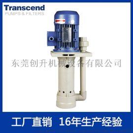 山东化工立式泵厂家,东莞创升卖的是责任