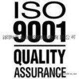 ISO9001体系认证周期多久,要注意的事项
