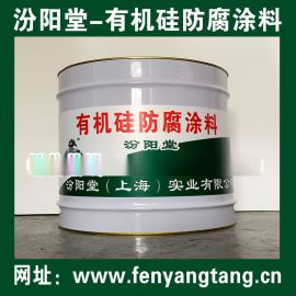 环氧有机硅防腐漆、有机硅防腐涂料, 混凝土表的防腐