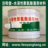 水溶性聚氨酯灌漿材料、生產銷售、水性聚氨酯灌漿材料