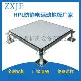 HPL防火板报价,全钢防静电地板厂家,监控室  HPL防静电地板