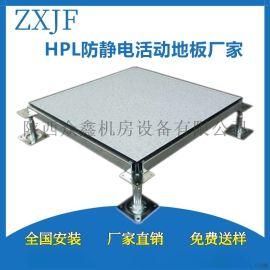 HPL防火板报价,全钢防静电地板厂家,监控室专用HPL防静电地板