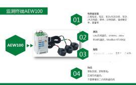環保工況用電監測系統