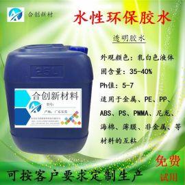 透明尼龙胶水-水性环保胶水,水性不干胶,水性压敏胶