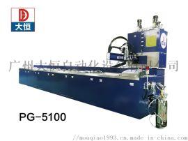 软灯条全自动灌胶机PGB-5100