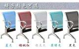 三連座鋼製排椅、電鍍扶手腳、噴塗椅面排椅、鋼製排椅