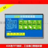 12.1高清TFT智慧彩屏模組帶觸摸