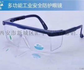 西安护目镜防护镜哪里有卖护目镜