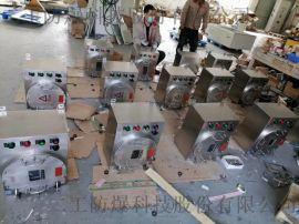 隔爆型智能控制防爆配电箱