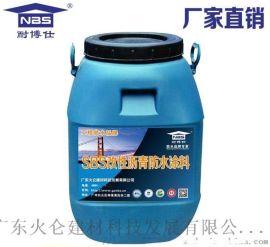 耐博仕SBS改性沥青防水涂料促销