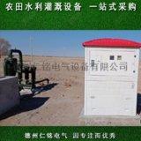 仁铭电气射频卡机井灌溉控制器实现水电双计量_厂家直销