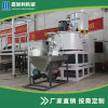 江蘇廠家直銷高速混合機高速攪拌機高低速混合機組