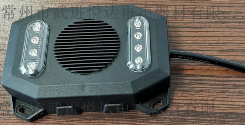 商用汽車BL系列聲光報 器