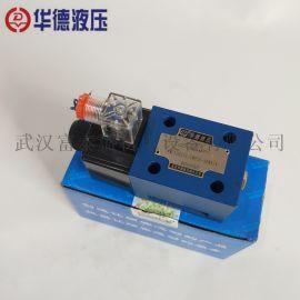 北京华德电磁阀HD-4WEH25G50B/6SW220-50NTZ5L